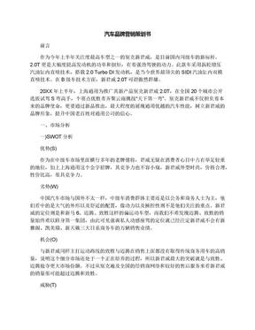 汽车品牌营销策划书.docx