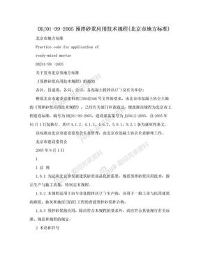DBJ01-99-2005预拌砂浆应用技术规程(北京市地方标准).doc