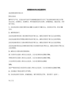 减资股东会决议(减注册资本).docx