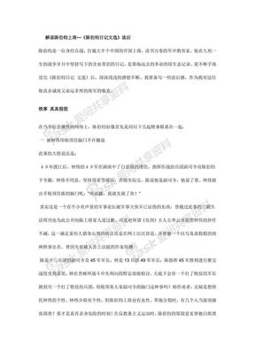 解读陈伯钧上将.pdf