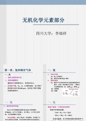 奥赛无机化学元素部分(2005年四川省化学竞赛教练员培训)[原创][整理].ppt