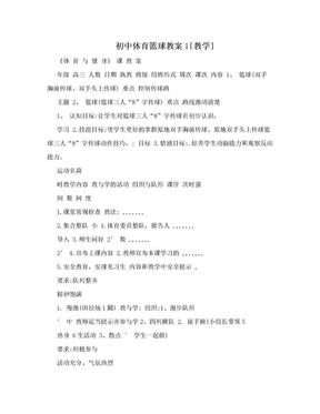 初中体育篮球教案1[教学].doc