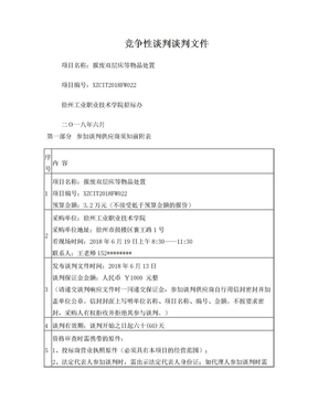 竞争性谈判谈判文件.doc