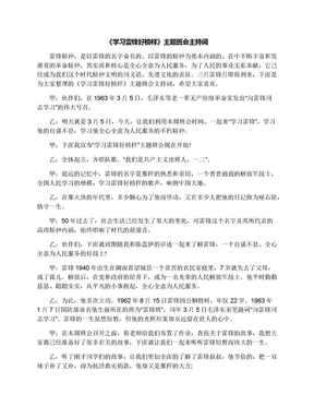 《学习雷锋好榜样》主题班会主持词.docx