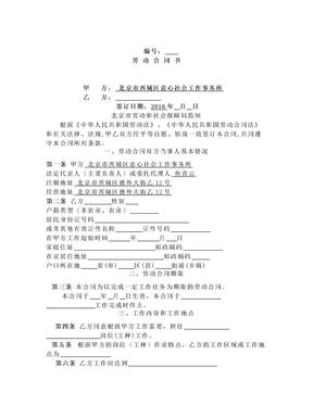 北京劳动合同书(范本).doc