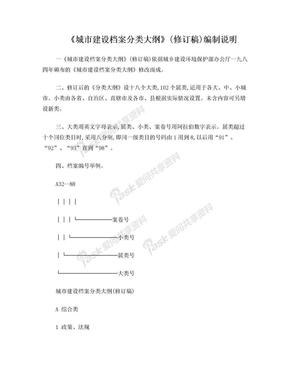 《城市建设档案分类大纲》(修订稿)编制说明.doc