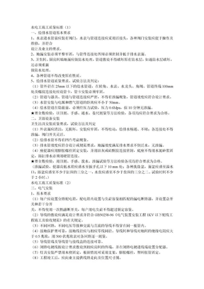 水电工施工质量标准.doc