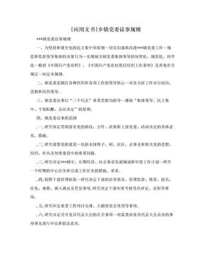 [应用文书]乡镇党委议事规则.doc
