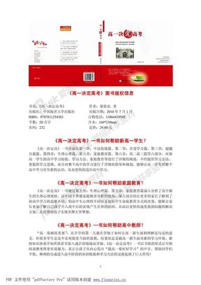 培训学校招生方法经典.pdf