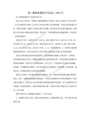 初二物理备课组月考总结(800字).doc