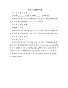 劳动合同管理台账.doc