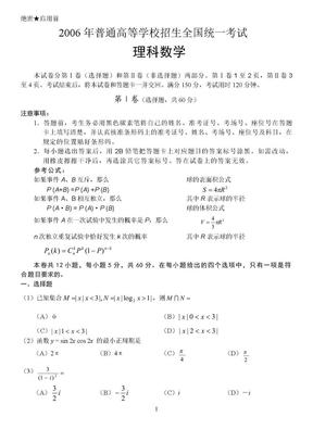 2006年全国高考二卷试题及答案06 数学.doc