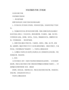 中医药服务考核工作机制.doc