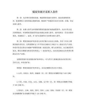 煤炭资源开采准入条件.doc