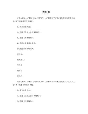 业主委员会委托书.doc