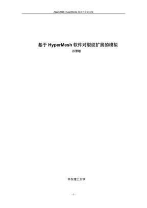 孙慧敏_基于hyperMesh软件对裂纹扩展的模拟.pdf