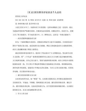 [汇总]团员教育评议表及个人总结.doc