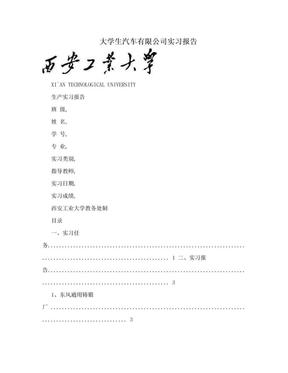 大学生汽车有限公司实习报告.doc