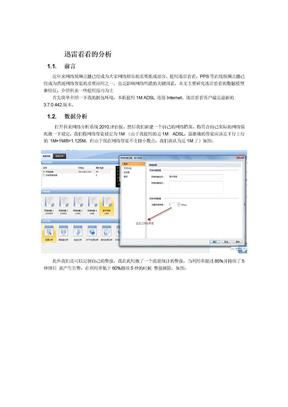 迅雷看看的网络性能分析、解决方案.docx