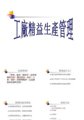 工厂精益生产管理(修改).ppt