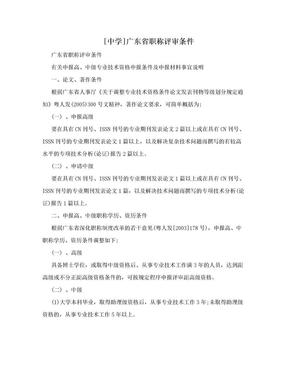 [中学]广东省职称评审条件.doc