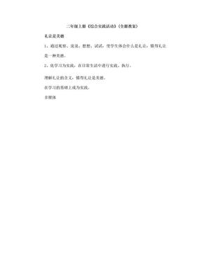 二年级上册《综合实践活动》(全册教案).doc