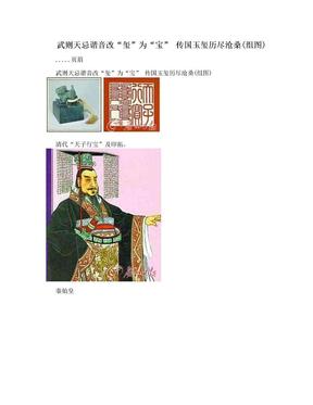 """武则天忌谐音改""""玺""""为""""宝"""" 传国玉玺历尽沧桑(组图).doc"""