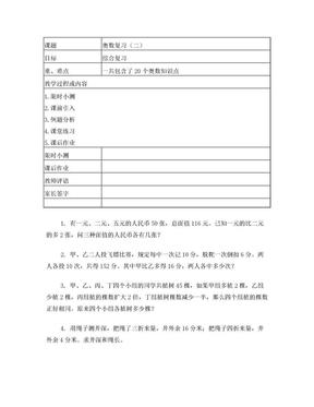 五年级下册奥数总复习学生 2.doc