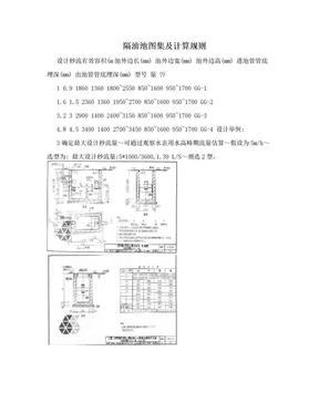 隔油池图集及计算规则.doc