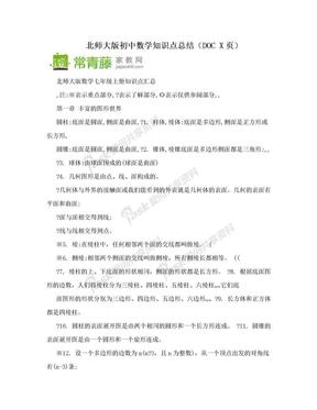 北师大版初中数学知识点总结(DOC X页).doc