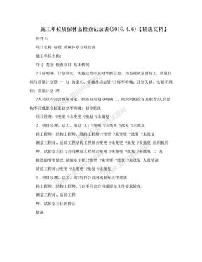 施工单位质保体系检查记录表(2016.4.6)【精选文档】.doc