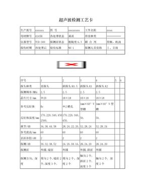 超声波检测工艺卡.doc