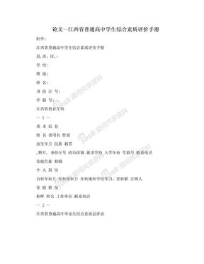 论文—江西省普通高中学生综合素质评价手册.doc