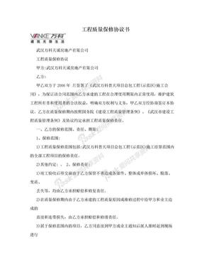 工程质量保修协议书.doc