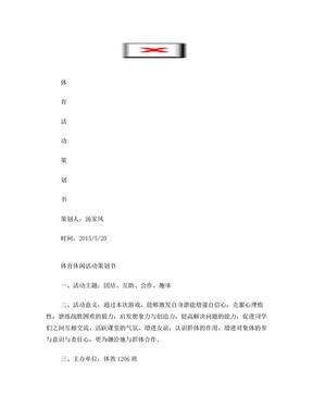 体育休闲策划书.doc