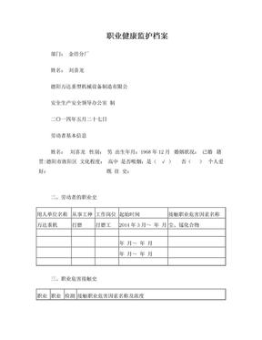 职业健康监护档案.doc