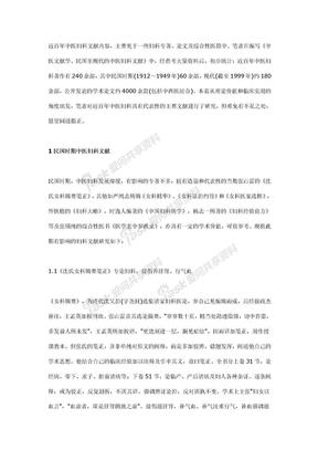 近百年中医妇科主要文献评述.doc