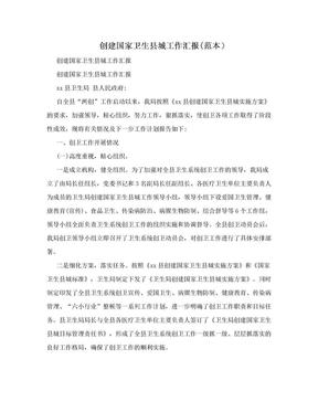 创建国家卫生县城工作汇报(范本).doc