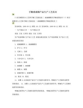 手糊玻璃钢产品生产工艺范本.doc