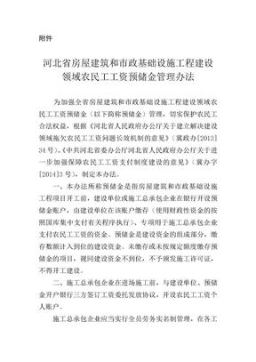 河北省房屋建筑和市政基础设施工程建设领域农民工工资预储金管理办法.doc