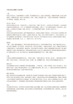 历史学基础(主要为名词解释).doc