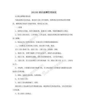 2013XX酒店薪酬管理制度.doc