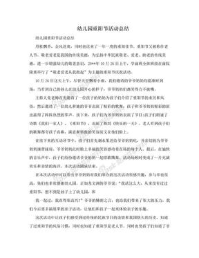 幼儿园重阳节活动总结.doc