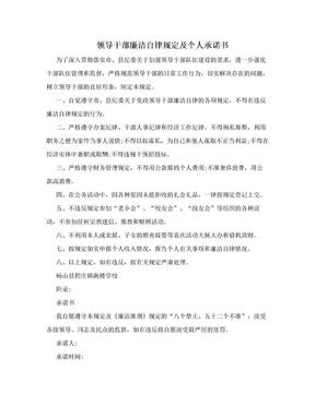 领导干部廉洁自律规定及个人承诺书.doc