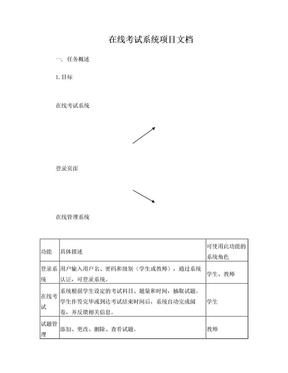 在线考试系统设计文档文件详细内容.doc