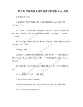 第六届深圳模联大赛赛制流程说明性文本.doc