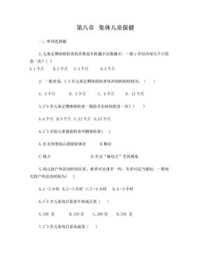 卫生学练习8.doc