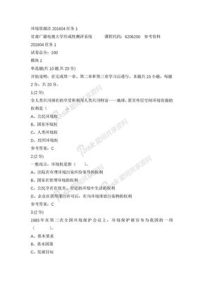 环境资源法201604任务1-甘肃电大参考资料.docx