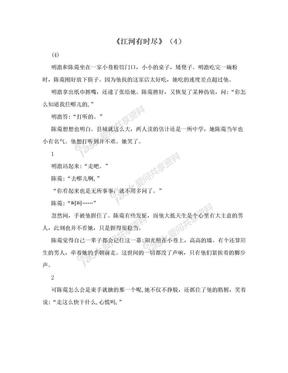 《江河有时尽》(4).doc