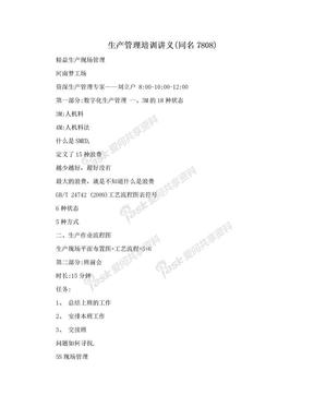 生产管理培训讲义(同名7808).doc